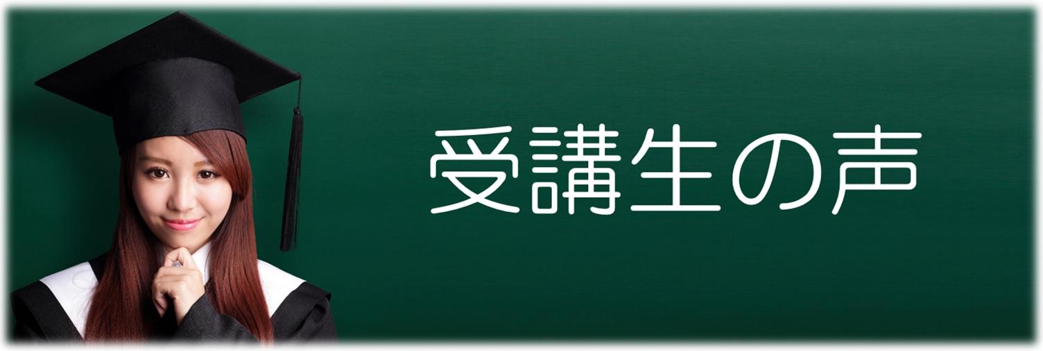 受講生の声 バリュー投資アカデミー 評判 口コミ