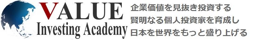 バリュー投資アカデミー ~世界一の投資家バフェット流 価値を見抜く株式投資の学校